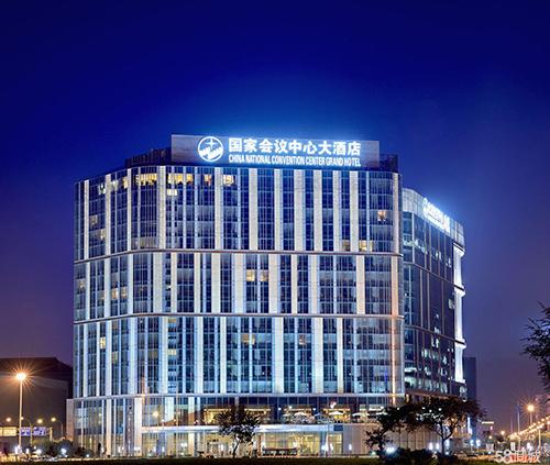 国家会议中心大酒店.jpg