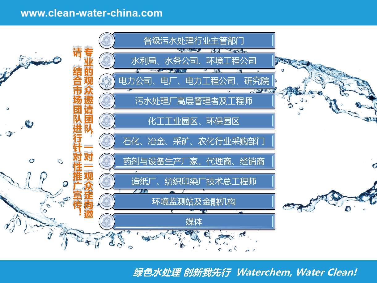 Clean Water China 2017-工业水处理展介绍_页面_07.jpg