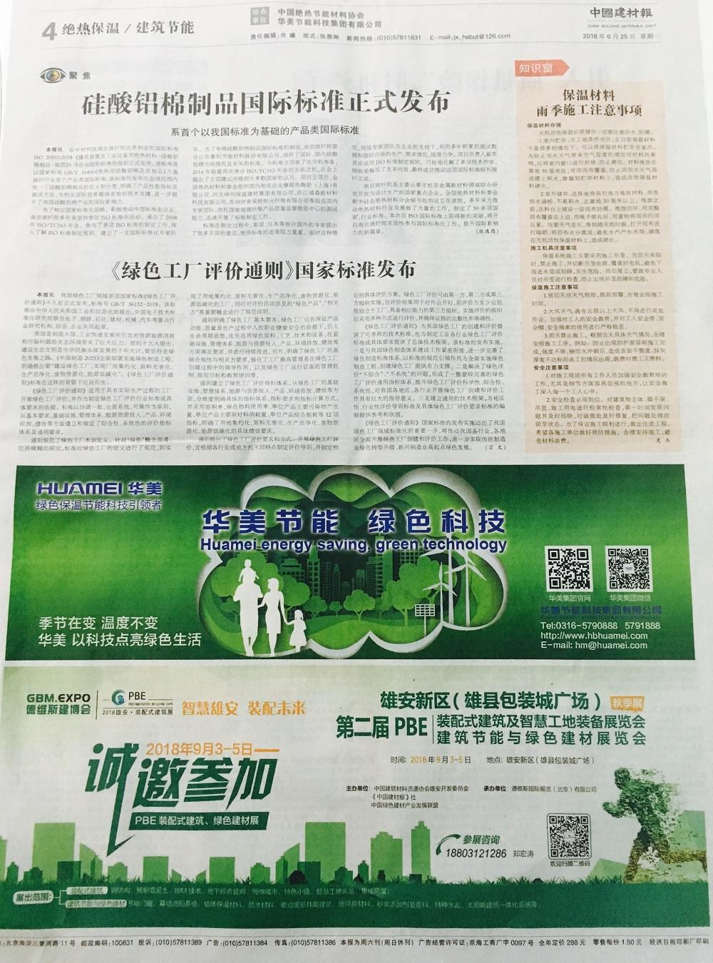 中国建材报刊登广告.jpg