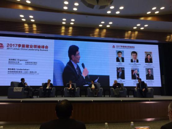会前培训5——第六届李曼中国养猪大会会前培训系列报道之五李曼猪业领袖峰会754.png