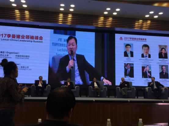 会前培训5——第六届李曼中国养猪大会会前培训系列报道之五李曼猪业领袖峰会1313.png