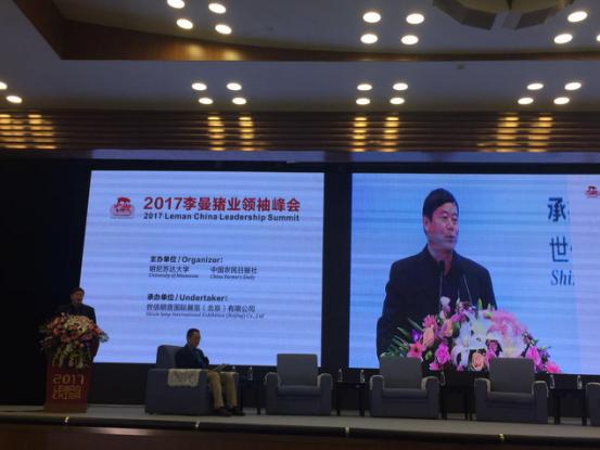 会前培训5——第六届李曼中国养猪大会会前培训系列报道之五李曼猪业领袖峰会2444.png