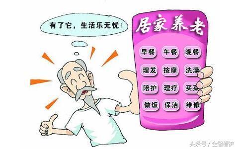 养老新模式-居家养老:适合中国国情的养老方式