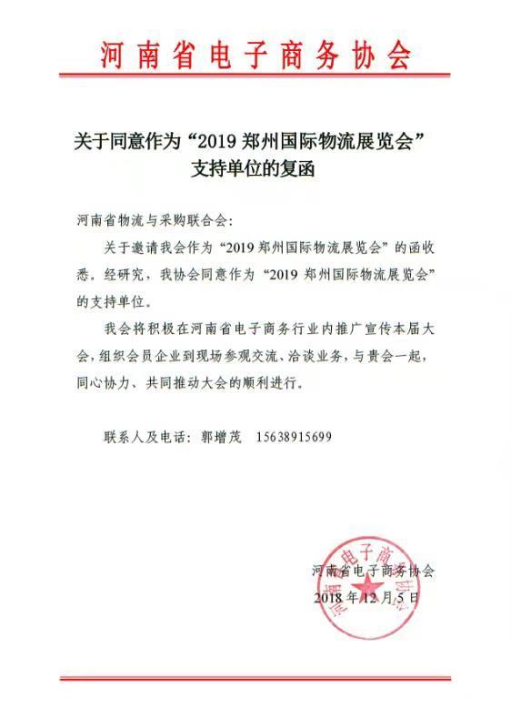 河南省电子商务协会.jpg
