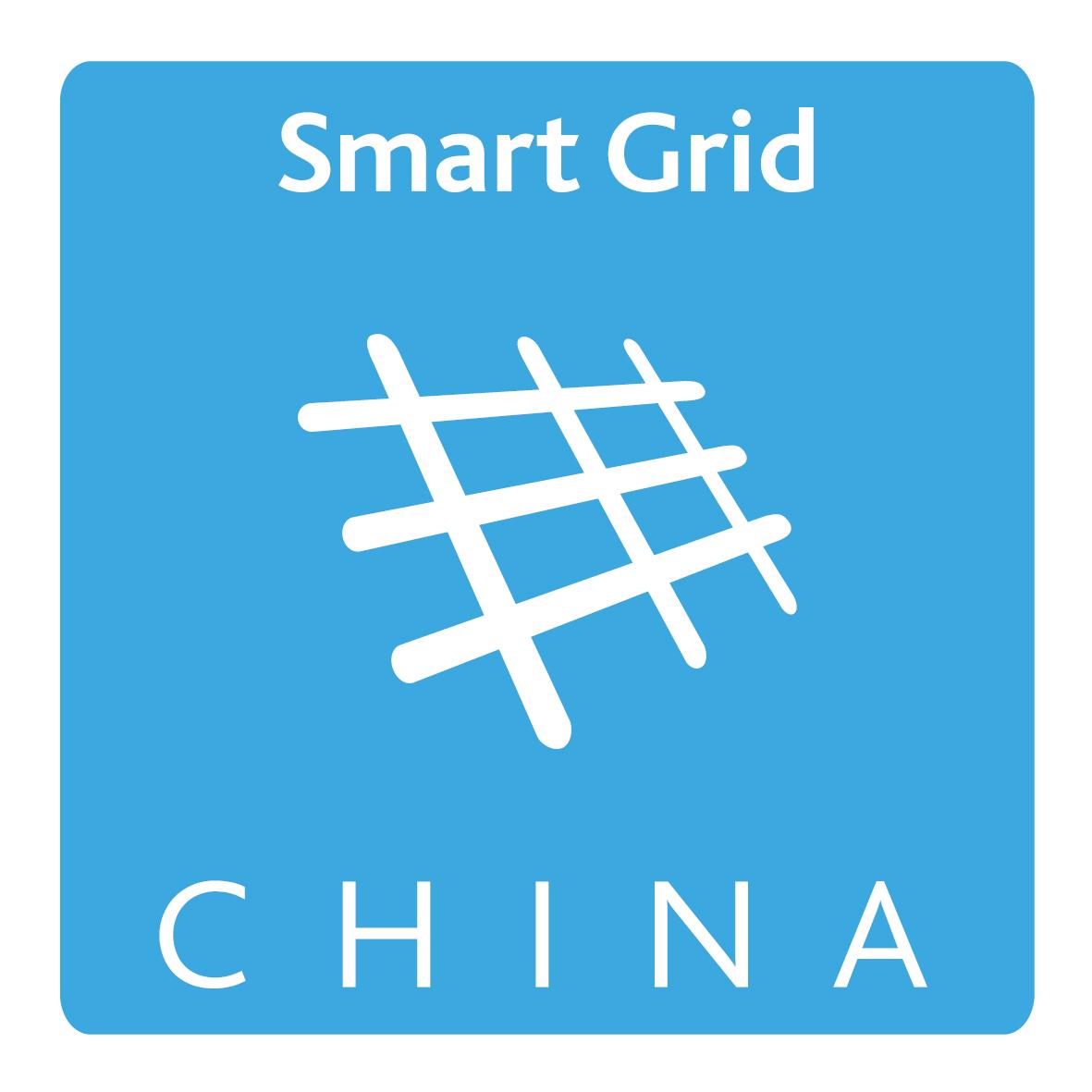 2019中国国际智能电网技术与设备展览会