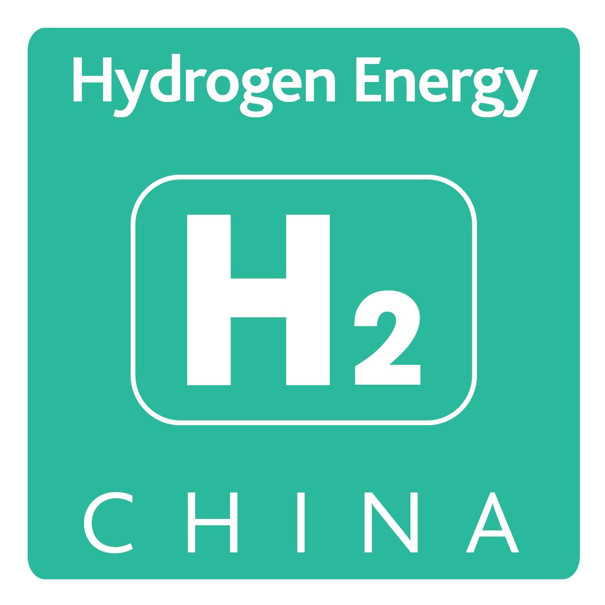 2019中国国际氢能源及燃料电池产业展览会