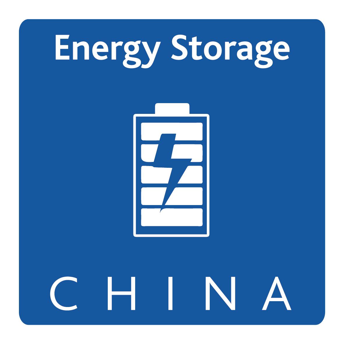2019中国国际储能产业展览会