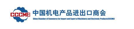 中国机电产品进出口商会460x100.jpg