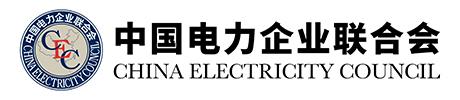 中电联.jpg