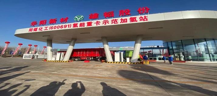 阳泉市首座加氢站——氢能重卡示范加氢站3.jpg