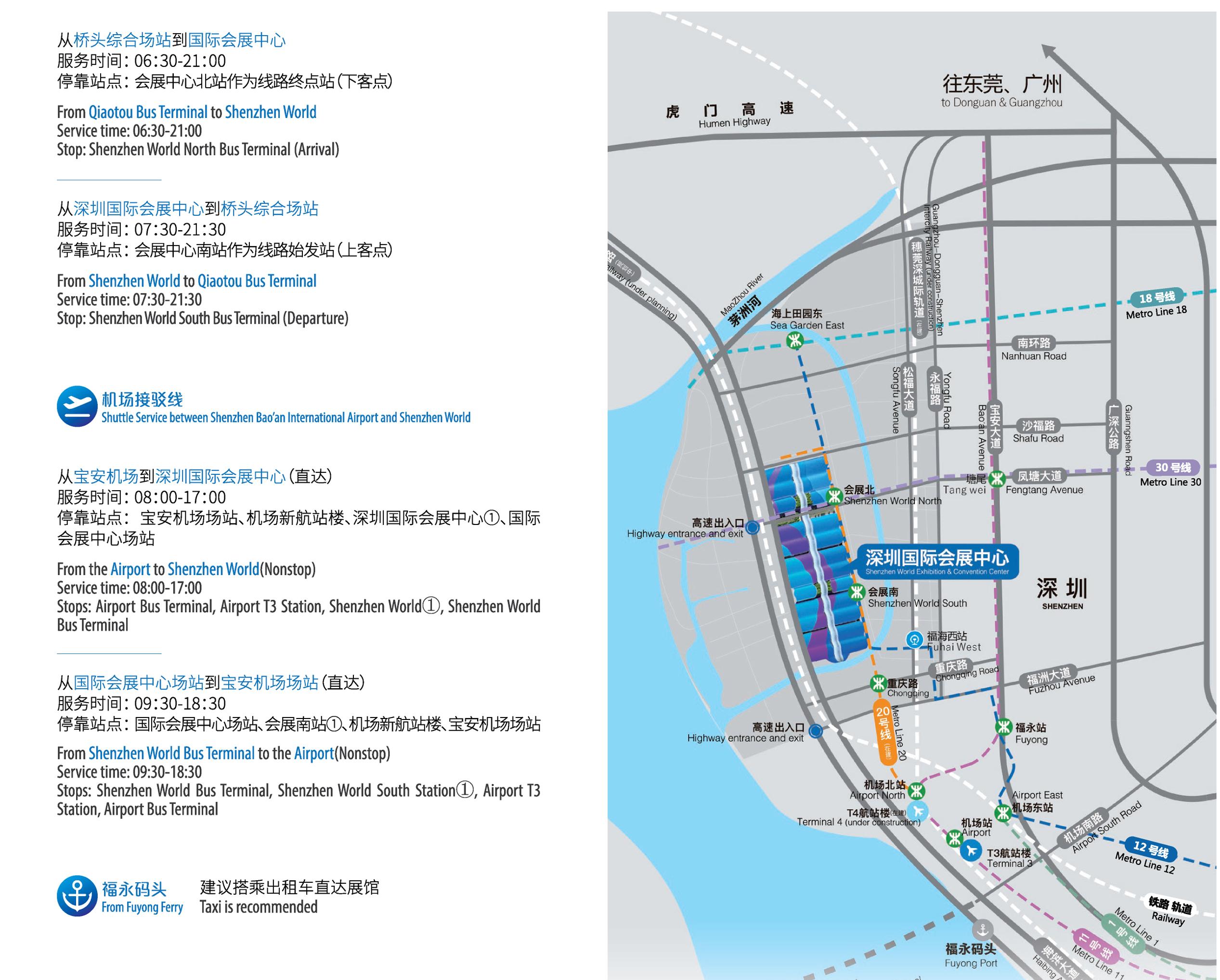 会展交通指引折页-01_02.jpg