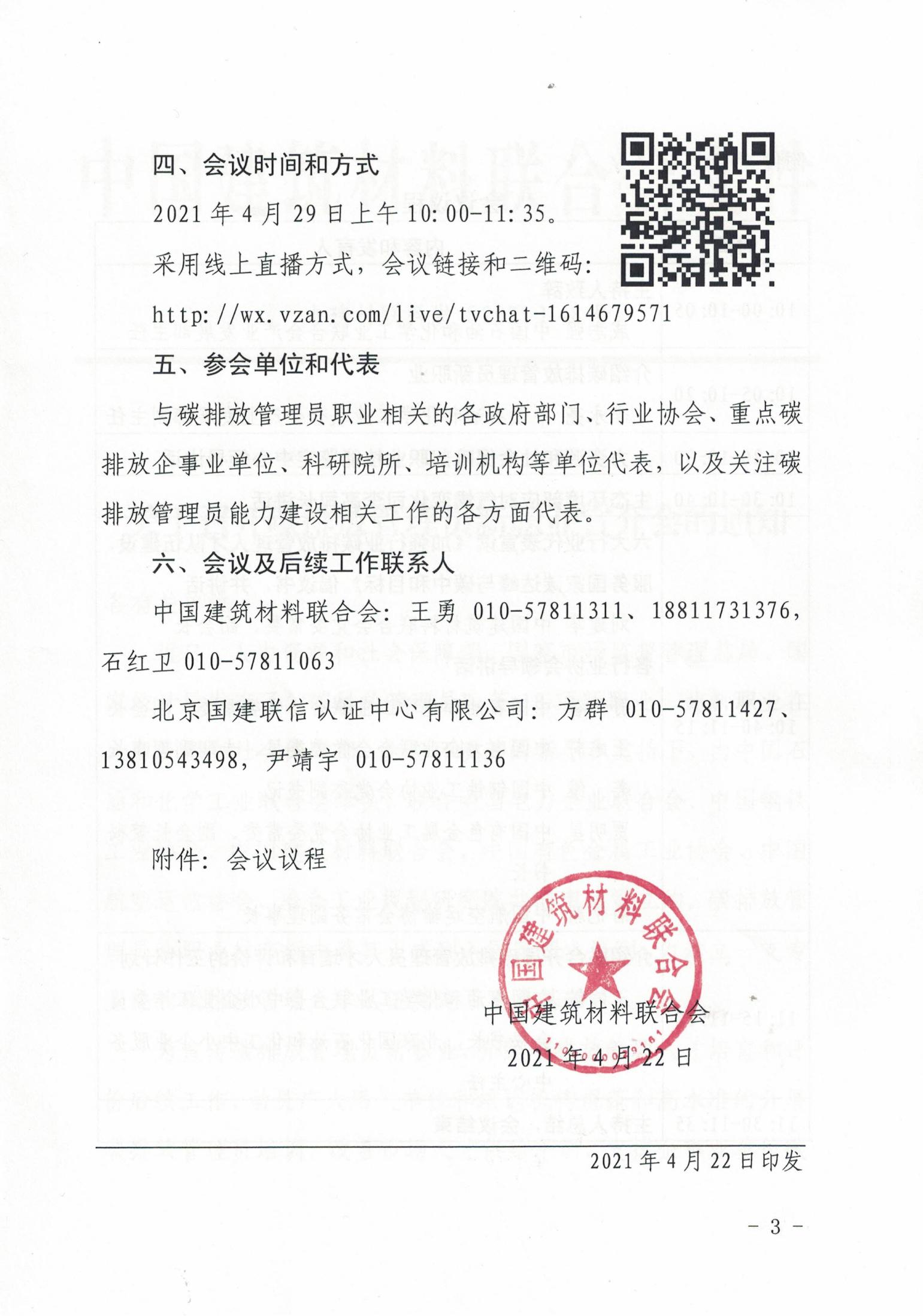 關于召開碳排放管理員新職業宣介會的通知(2)_02.png