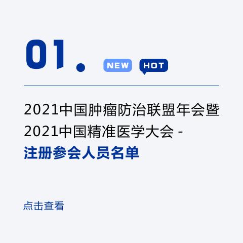 01 中国肿瘤防治联盟年会暨中国精准医学大会 01 参会人员名单.png