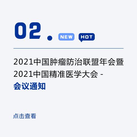 01 中国肿瘤防治联盟年会暨中国精准医学大会 02 会议通知.png
