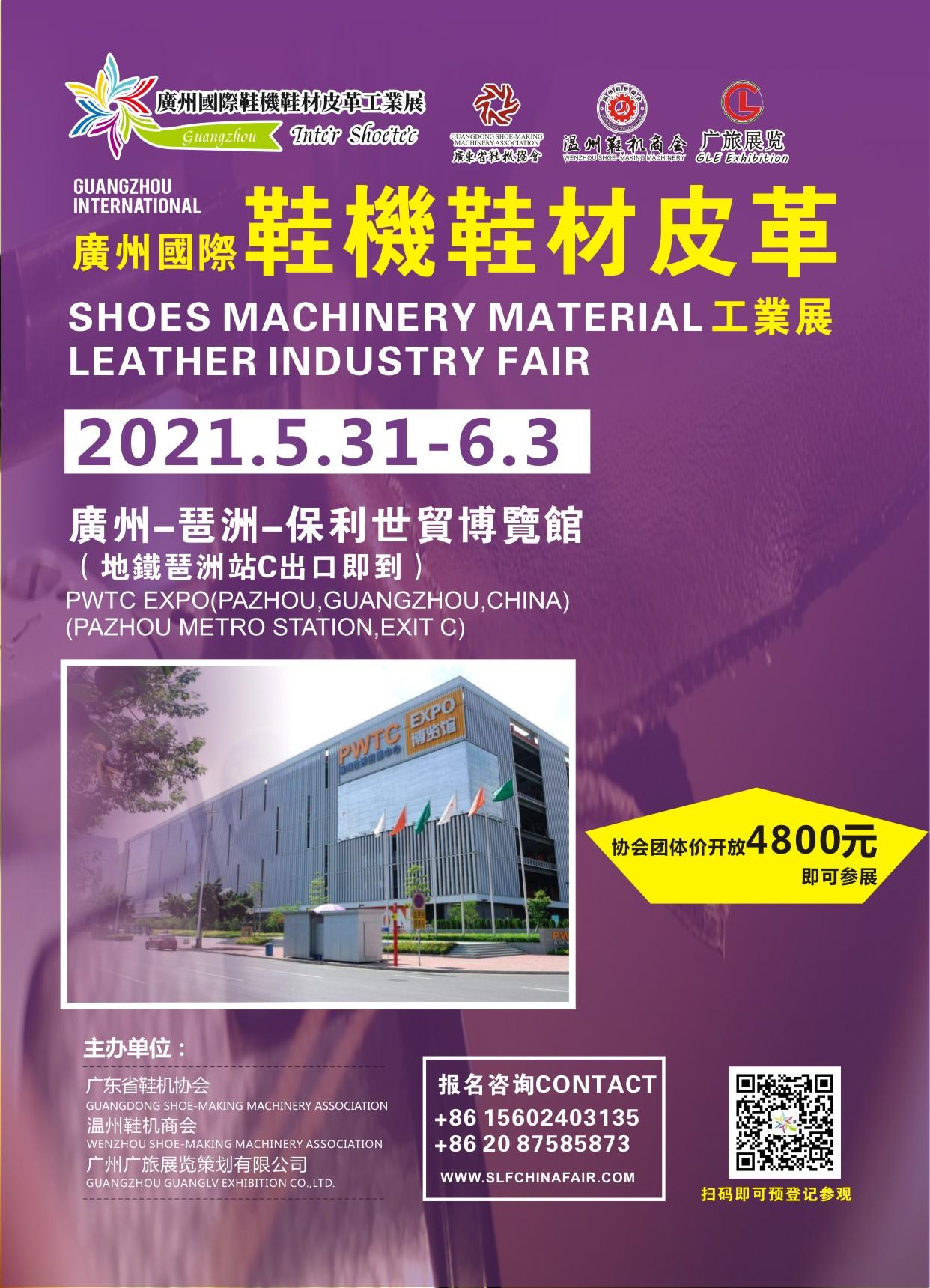 小蒋用-2020广州国际鞋机鞋材皮革工业展-.jpg