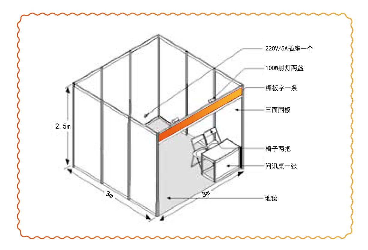 2015北京展标准展位.png