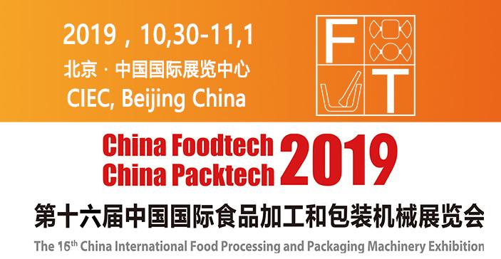 chinafoodtech/ueditor_img/1562725745.jpg