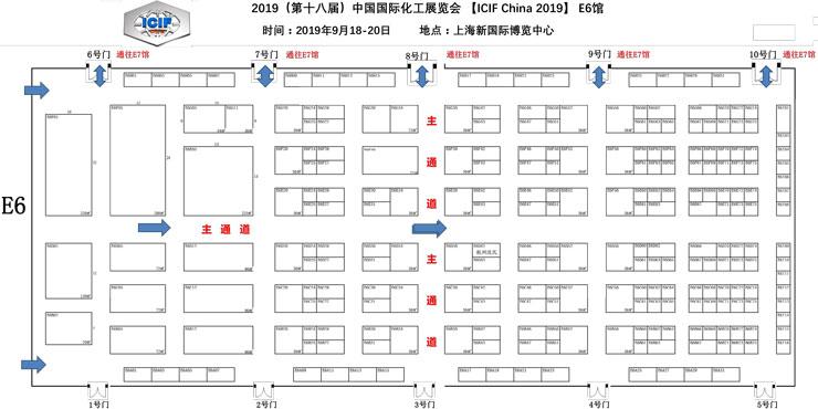附件3——国际化工展-E6馆展位图(10-31).jpg