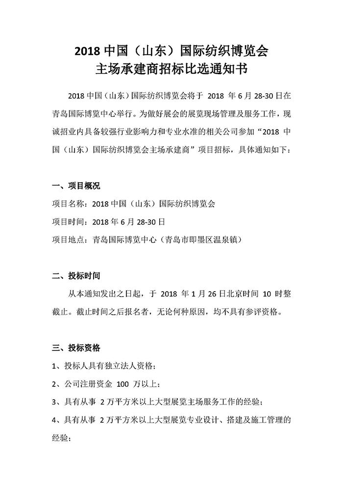 2018中国(山东)国际纺织博览会招标通知_页面_1-2.jpg