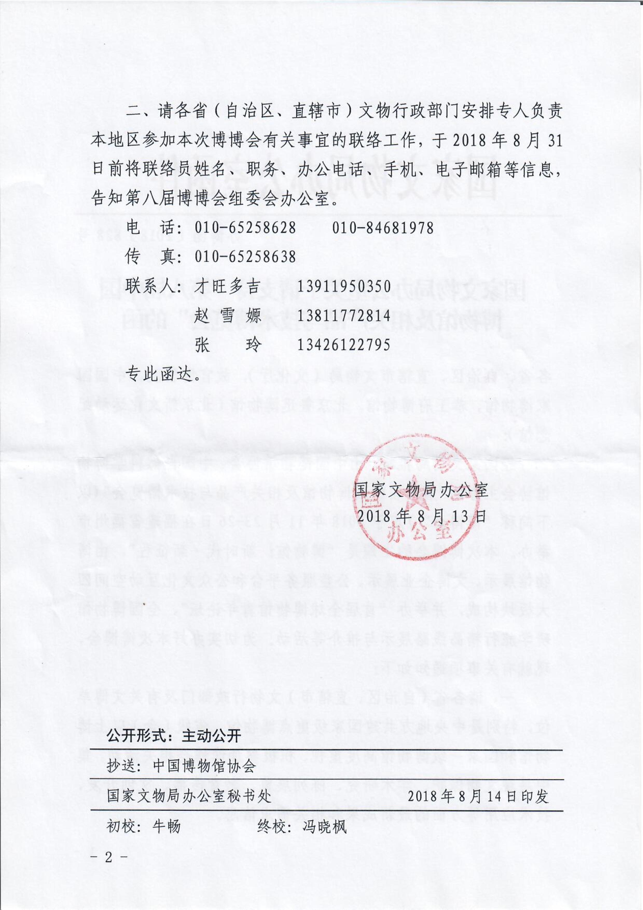 國家文物局支持函_2.jpg