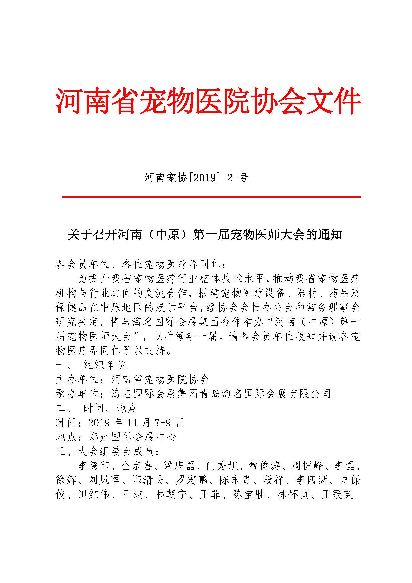河南省宠物医院协会文件2号(1)(4)_页面_1.jpg