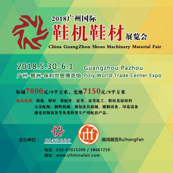 广州国际鞋机鞋材展览会.jpg