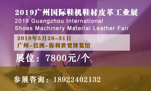 300-500-2019乐虎国际lehu6vip国际鞋机展.jpg