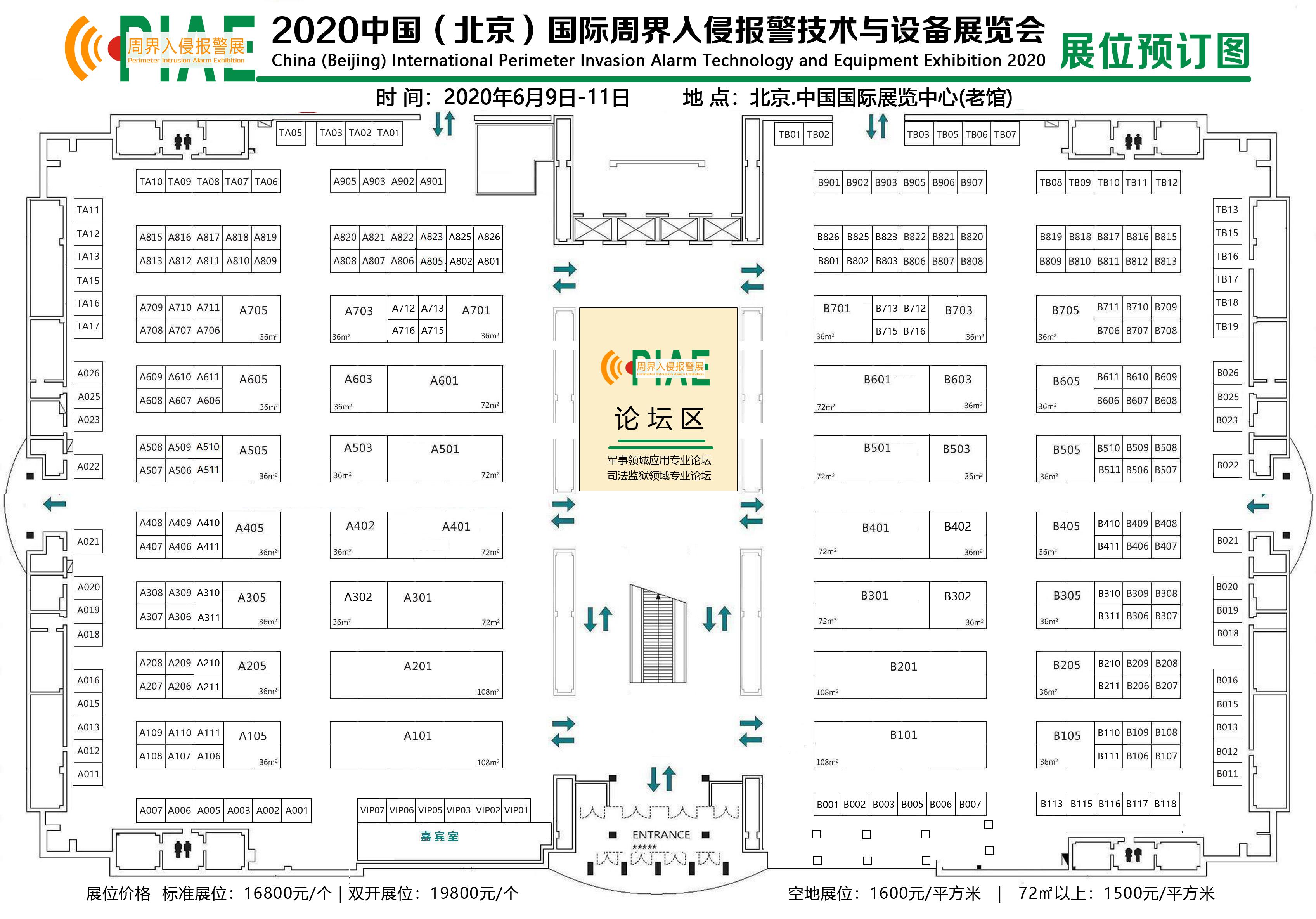2020北京国际周界入侵报警技术展--展位预订图.jpg