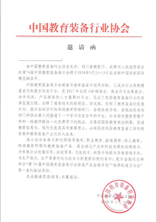 第74届中国教育装备展示会邀请函(红头文件版).jpg