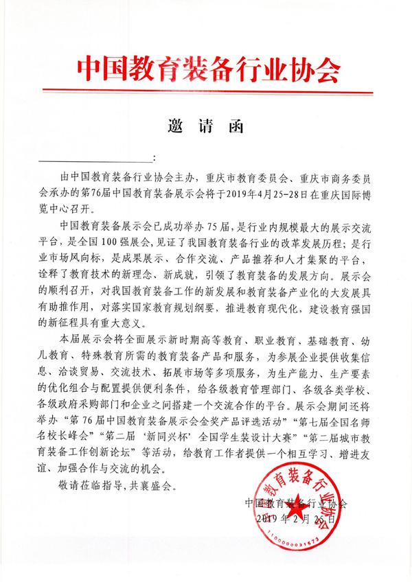 第76届中国教育装备展示会观众邀请函.png