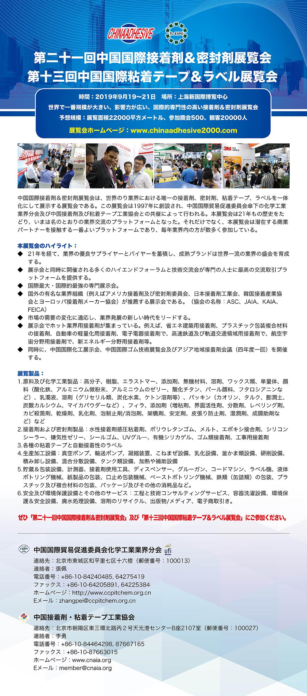 胶粘日语版2.jpg