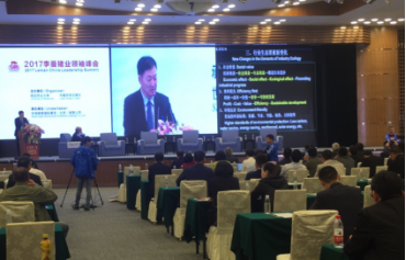 【11.02】2017李曼猪业领袖峰会成功举办 2902.png