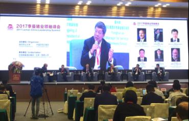 【11.02】2017李曼猪业领袖峰会成功举办 21133.png