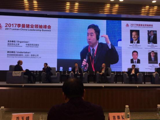 会前培训5——第六届李曼中国养猪大会会前培训系列报道之五李曼猪业领袖峰会4808.png