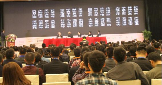 继往开来,第六届李曼中国养猪大会11月3日开幕回顾218.png