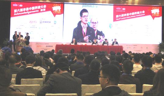 继往开来,第六届李曼中国养猪大会11月3日开幕回顾399.png