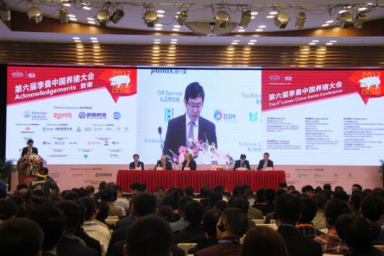 继往开来,第六届李曼中国养猪大会11月3日开幕回顾801.png