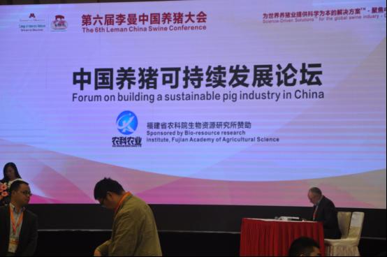 会前培训4——第六届李曼中国养猪大会会前培训系列报道之四318.png