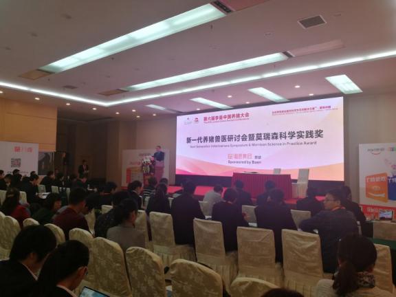 会前培训1——第六届李曼中国养猪大会会前培训系列报道之一46.png