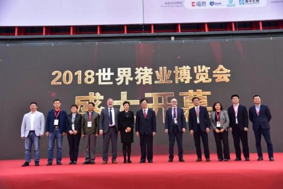 第七届李曼养猪大会暨2018世界猪业博览会郑州盛大开幕1542.png