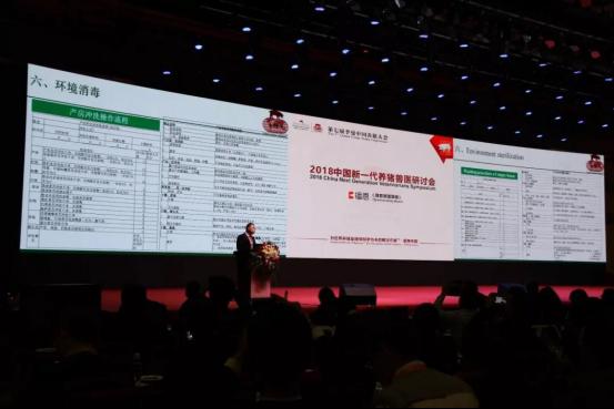 第七届李曼养猪大会暨2018世界猪业博览会郑州盛大开幕4579.png