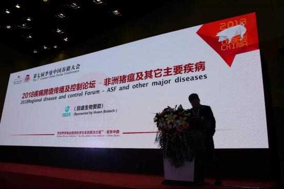 第七届李曼养猪大会暨2018世界猪业博览会郑州盛大开幕4580.png