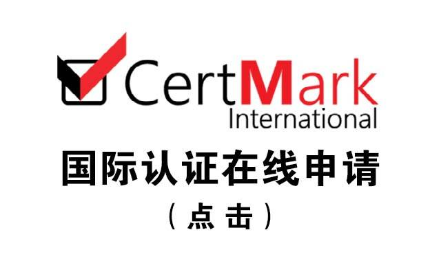 """APPLICATION FOR PRODUCT CERTIFICATION_512""为智能对象-1.jpg"