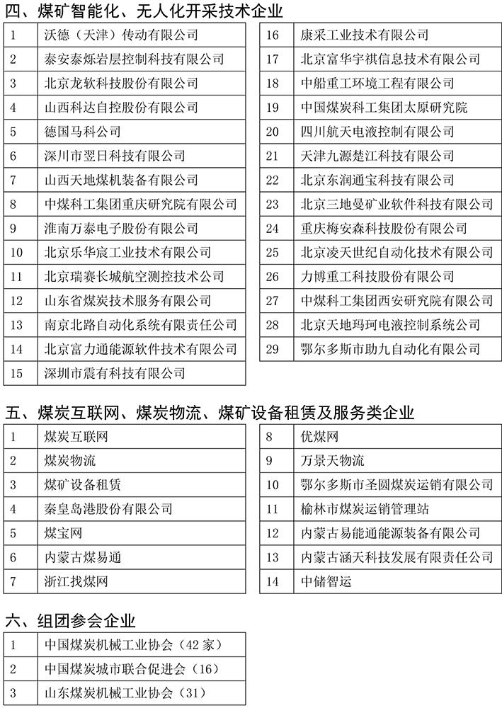 13鄂煤参展企业名单(部分-5.jpg