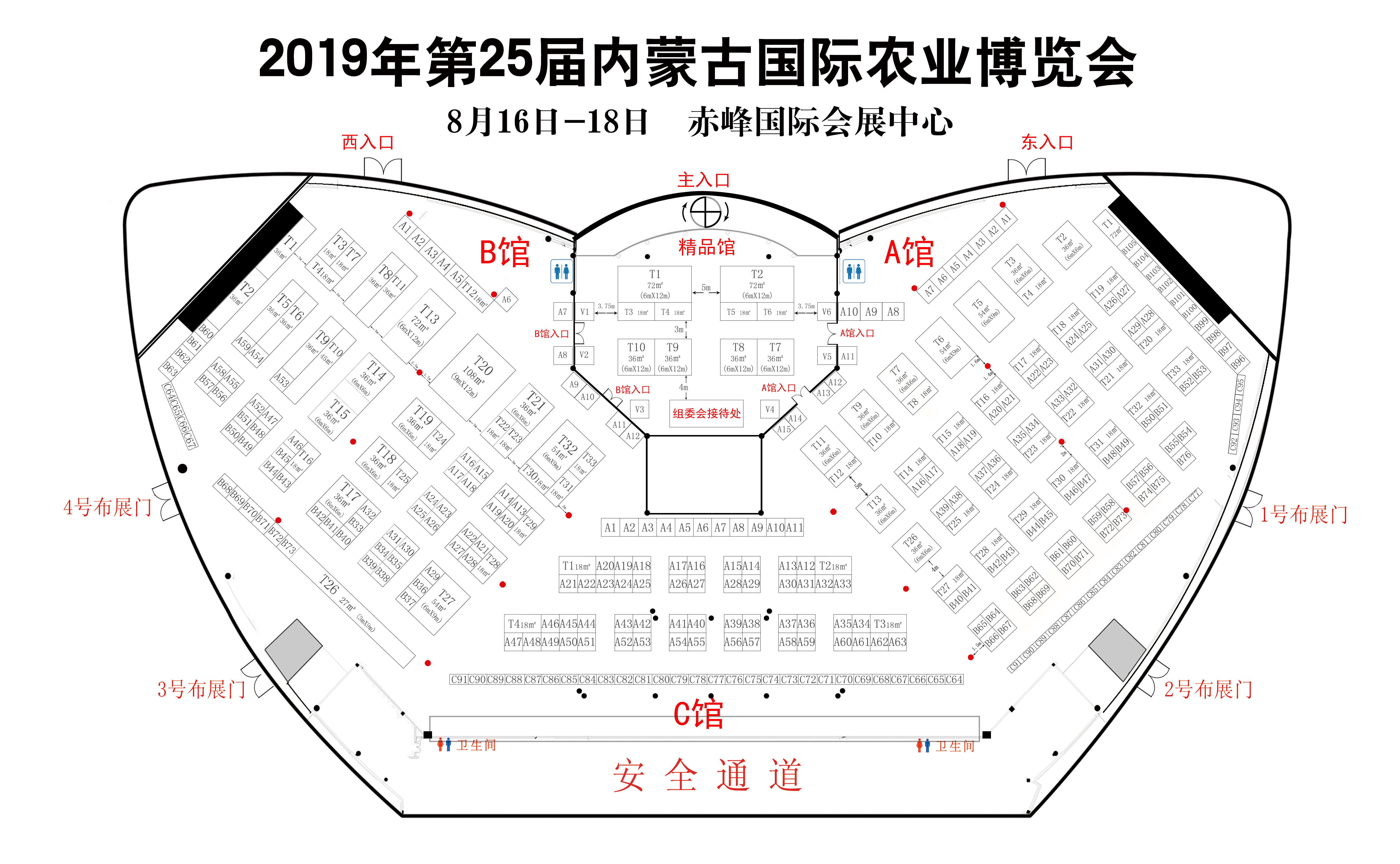 第25届内蒙古农博会-展位图.jpg