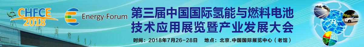 2018年第三届中国国际氢能与燃料电池技术应用展览暨产业发展大会 (1200-156).jpg