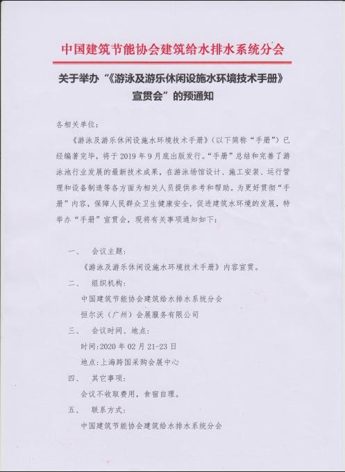 中国建筑节能协会建筑给水排水系统分会11.png