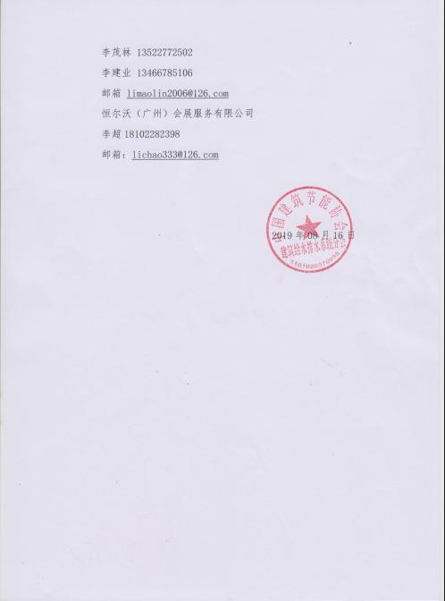 中国建筑节能协会建筑给水排水系统分会22.png