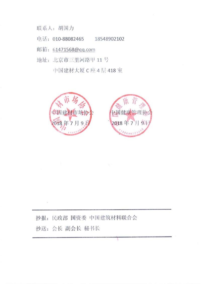 关于《室内健康空气质量标准》立项批复的通知2_1.jpg