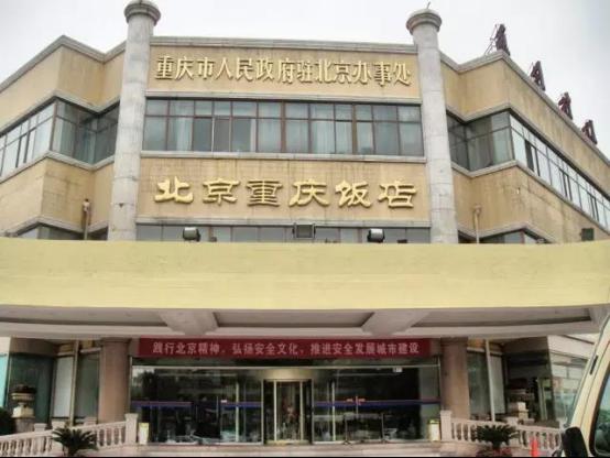 中国国际展览中心附近酒店信息304.png